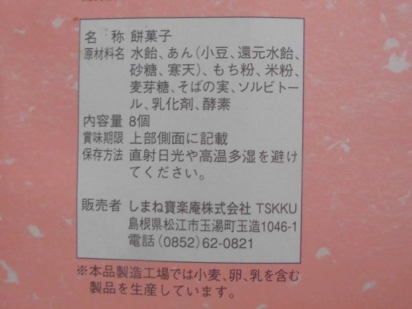 出雲そばの実餅5.jpg