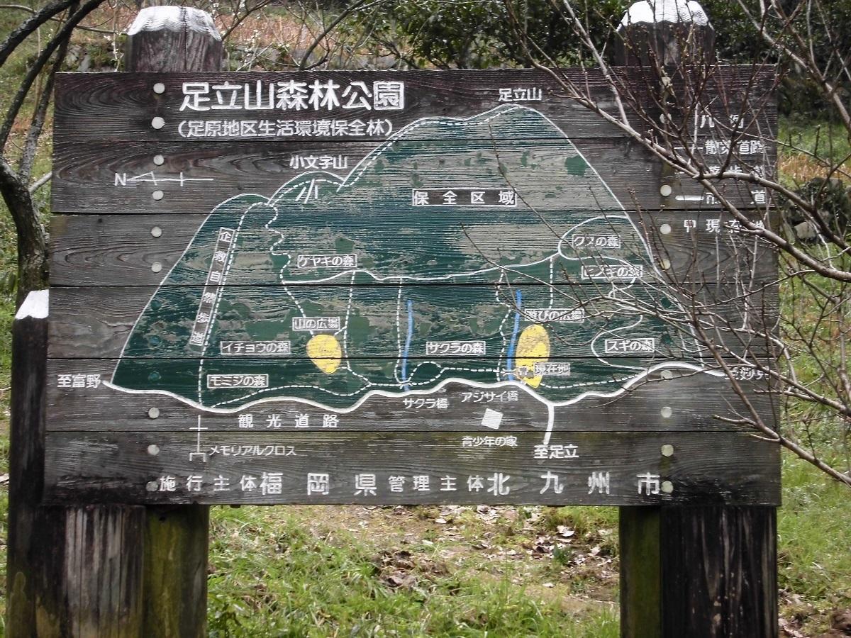 足立山森林公園.jpg