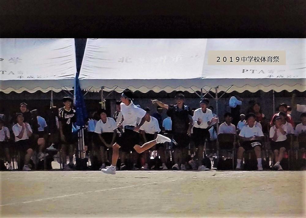 2019中学校体育祭.jpg