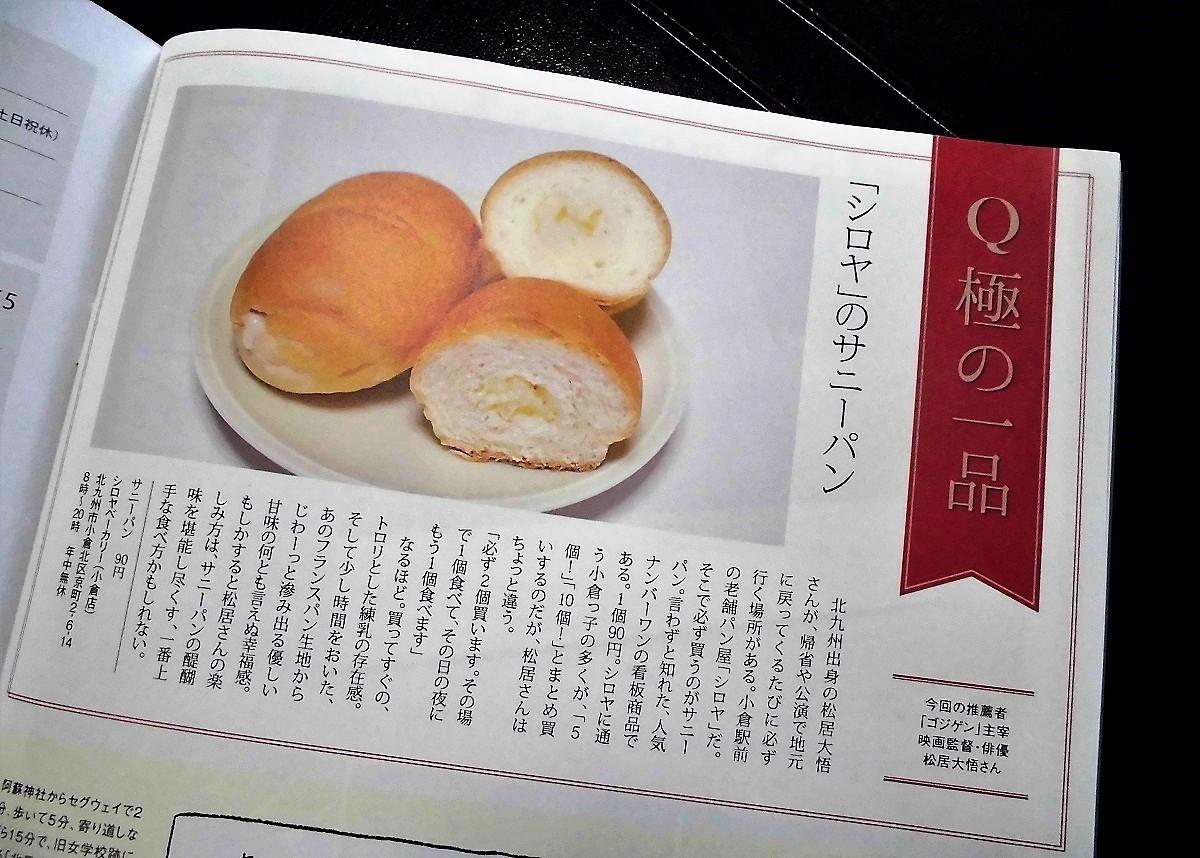 シロヤのサニーパン.jpg