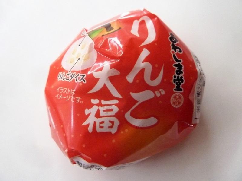 リンゴ大福 (1).JPG
