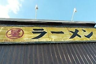 丸星ラーメン.jpg