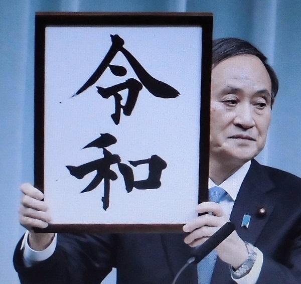 令和 菅官房長官.jpg
