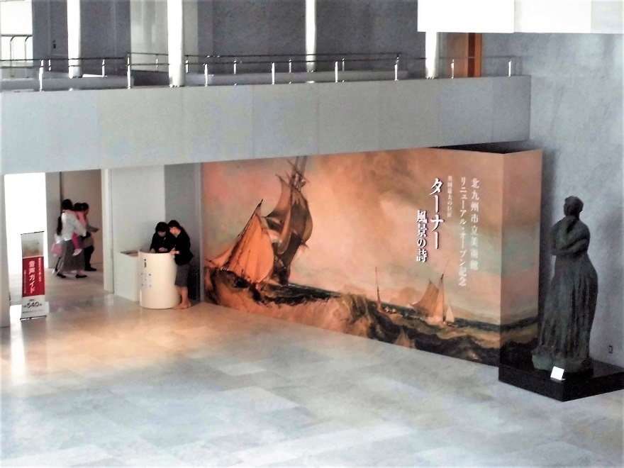 北九州市立美術館5.jpg