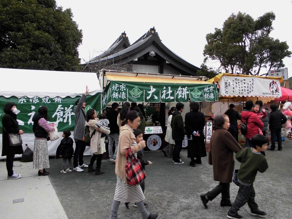 宗像焼餅 大社餅.jpg