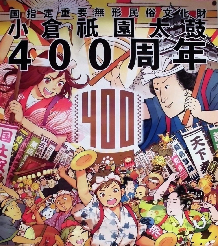 小倉祇園太鼓400周年.jpg