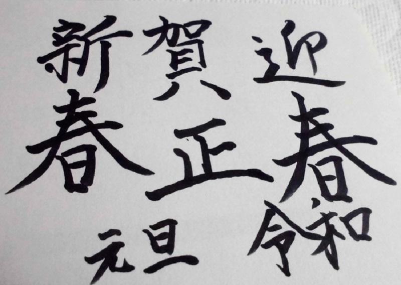 年賀状練習.jpg