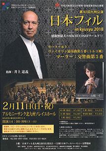 日本フィル in kyusyu 2018.jpg