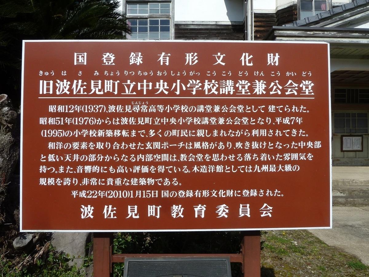 旧波佐見町立中央小学校.JPG