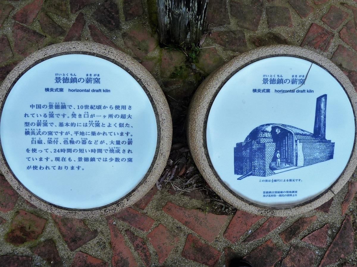 景徳鎮の薪窯(3).jpg