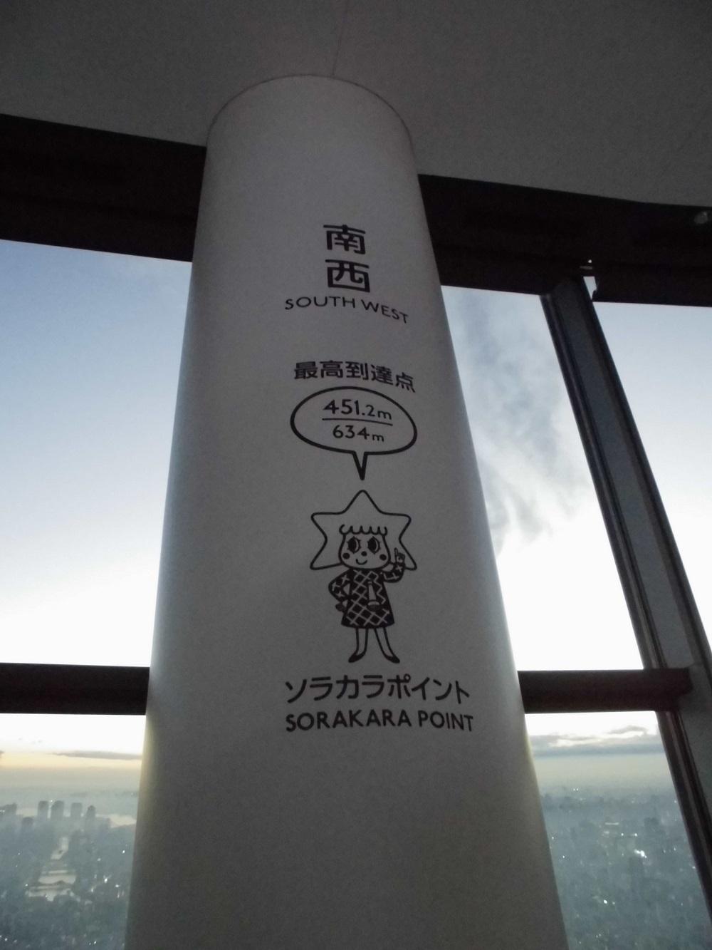 東京スカイツリー11.jpg