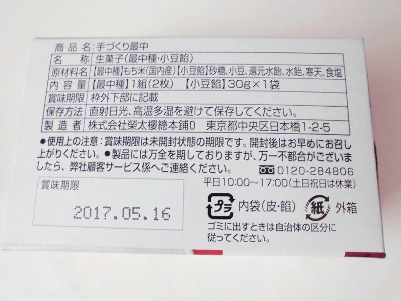 榮太樓最中5.jpg