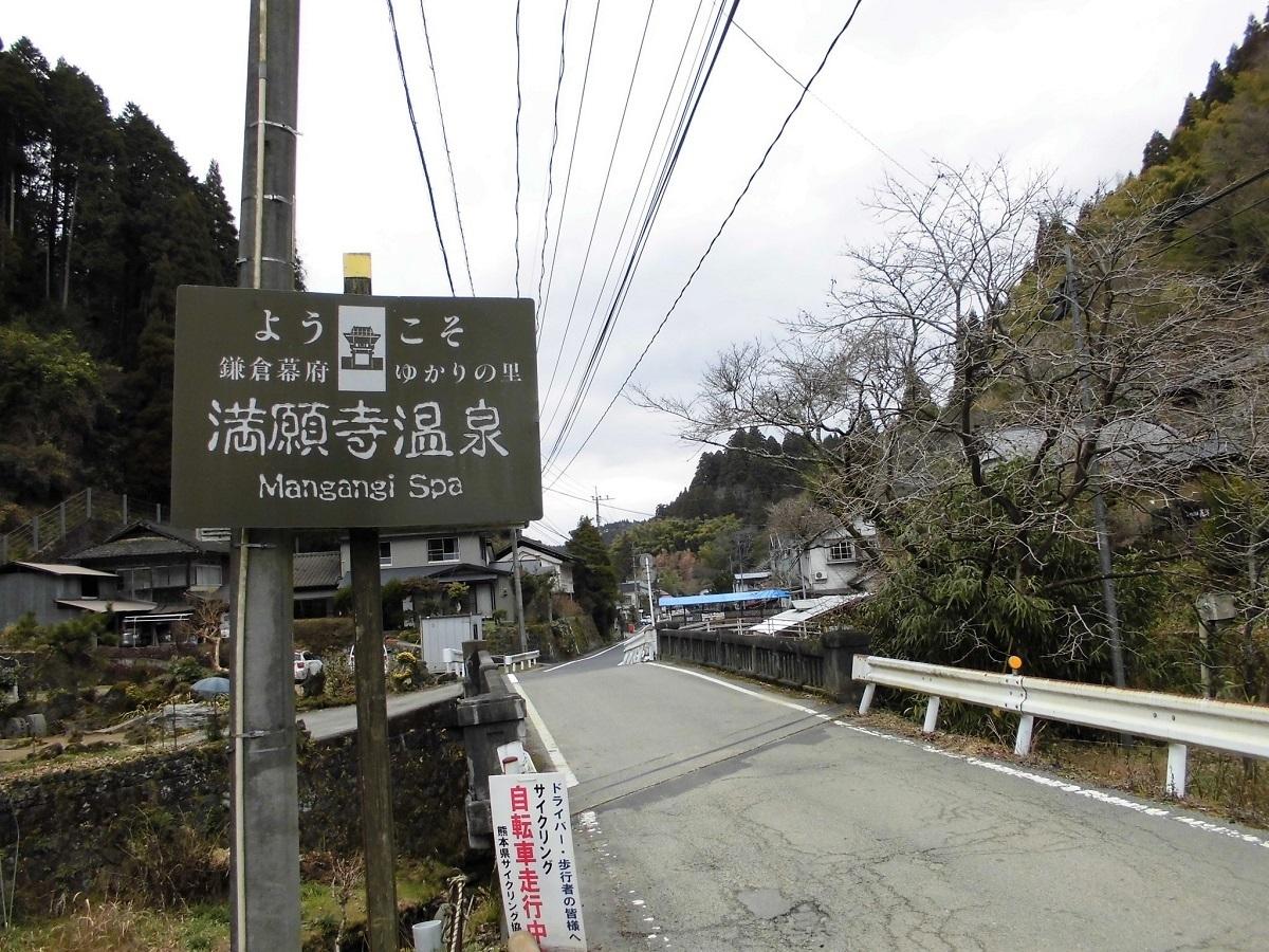 満願寺温泉.jpg