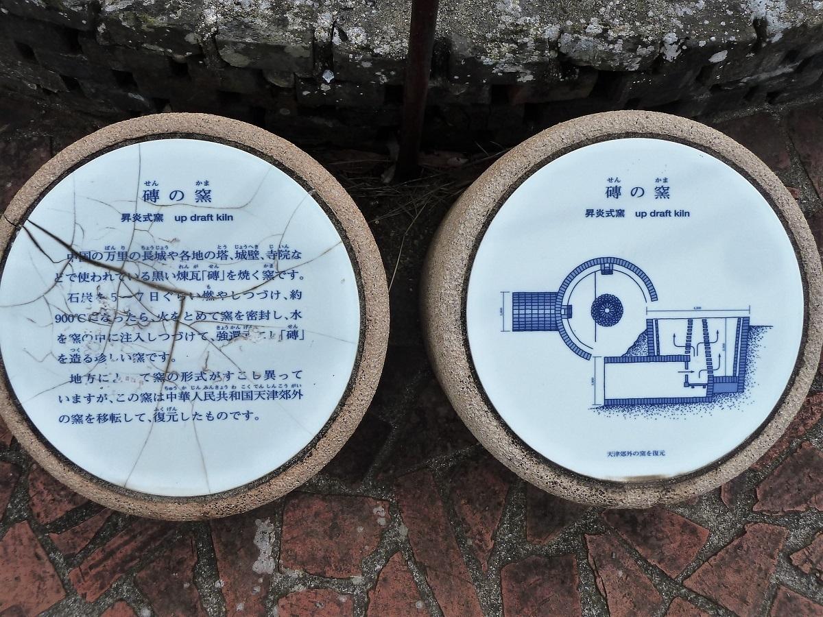 磚(せん)の窯(2).jpg