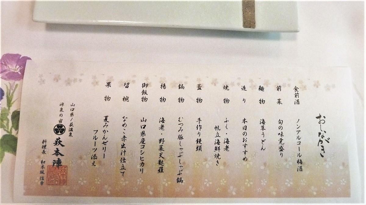 萩本陣夕食 (1).JPG