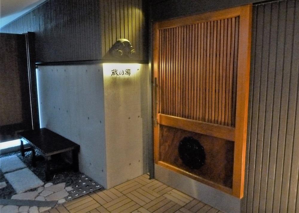 蔵の湯.jpg