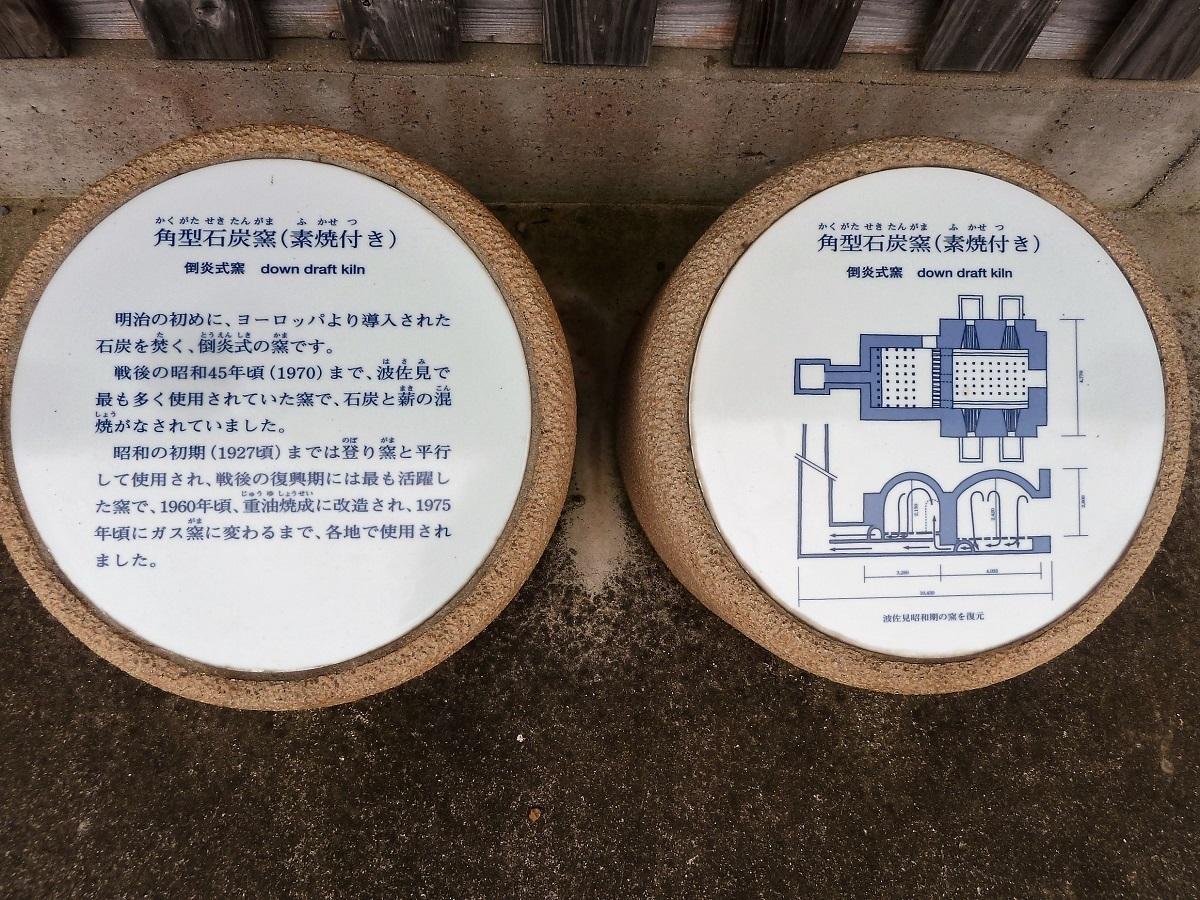 角型石炭窯(4).jpg