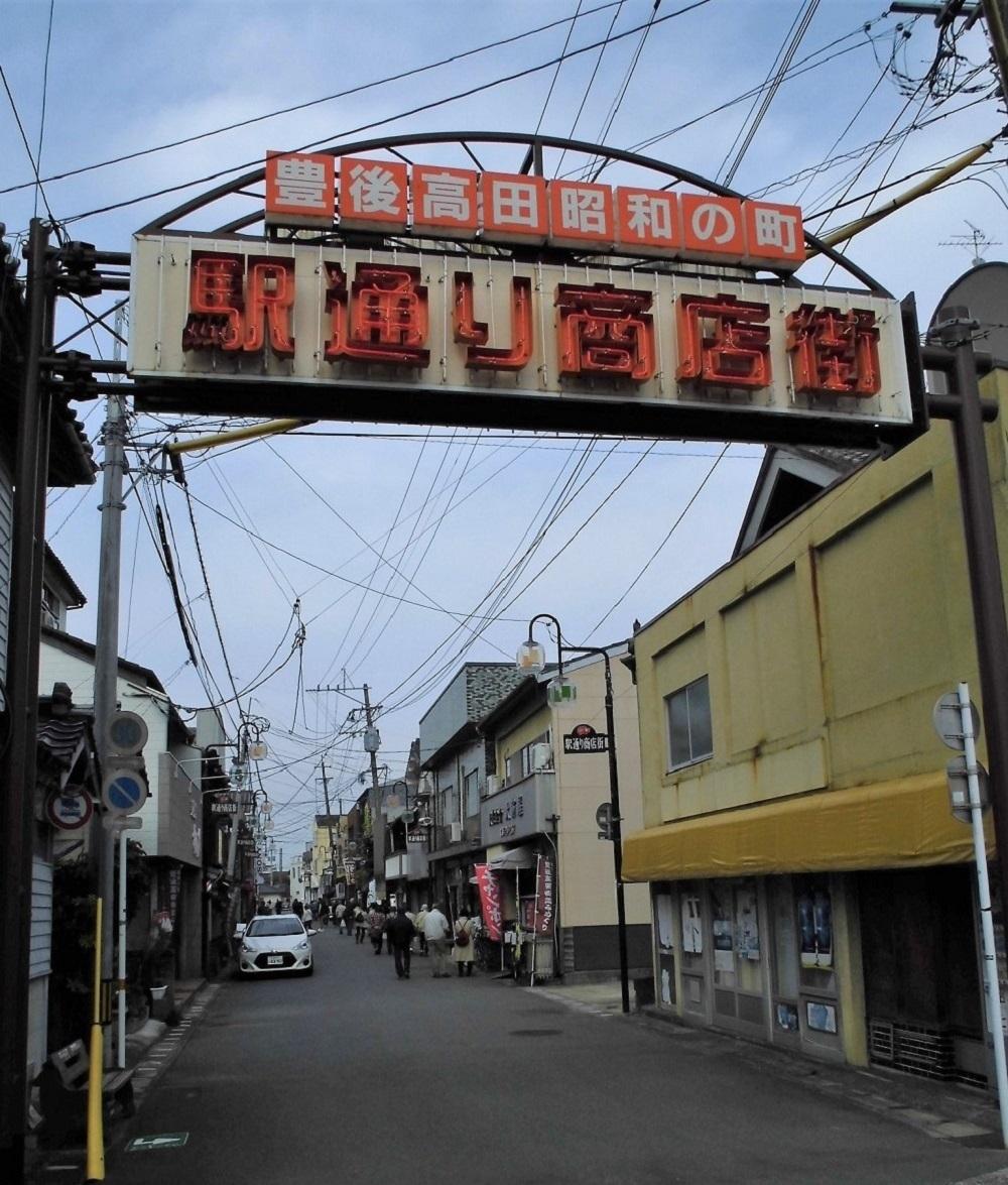 豊後高田昭和の町.jpg