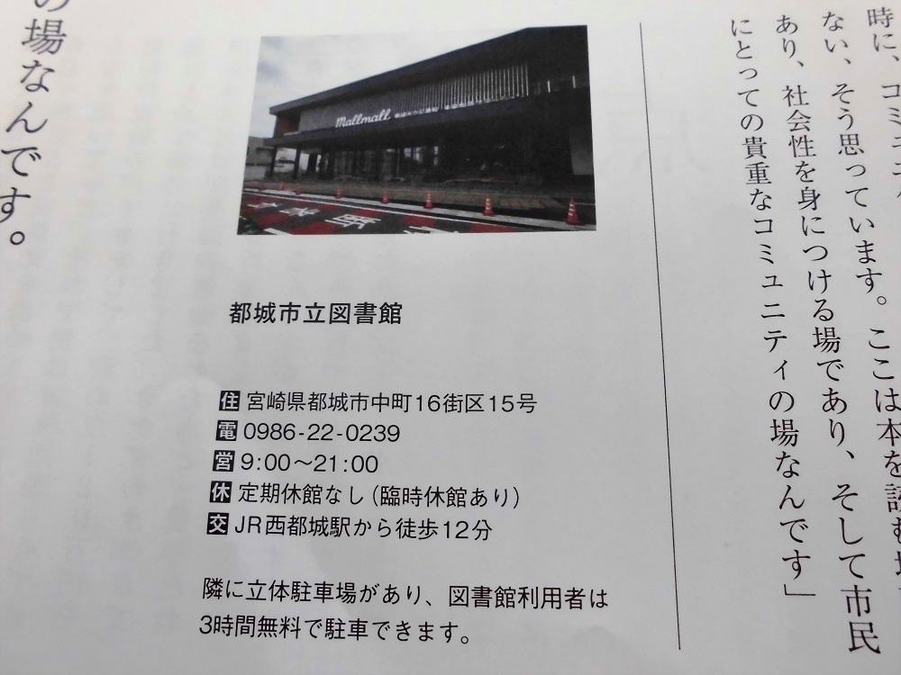 都城市立図書館�A.JPG