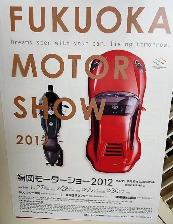 hukuoka motor show2012.jpg