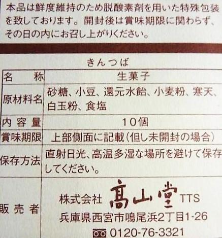 kintsuba5.jpg