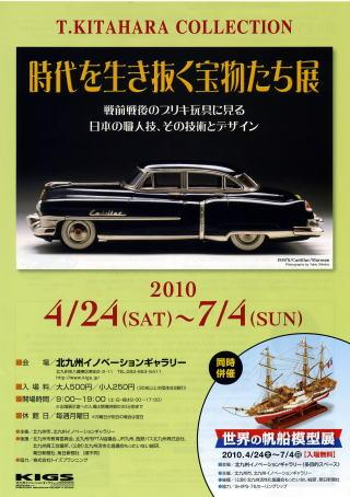 kitahara collection.jpg