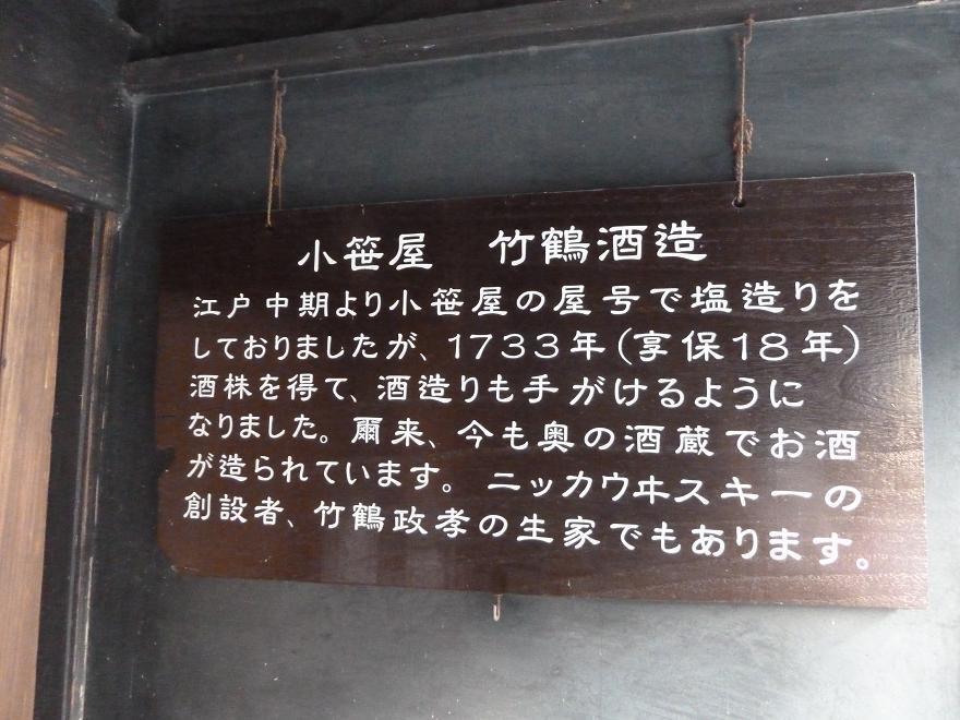 taketsuru3.jpg